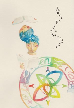ポストカード①|タケオと絵本