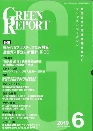 GREEN REPORT 2019年6月号