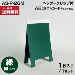 卓上A型スタンド看板 スマートPLUS(緑 Mサイズ)