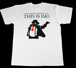 【Tシャツ】THIS IS IMO パターン1 - 白
