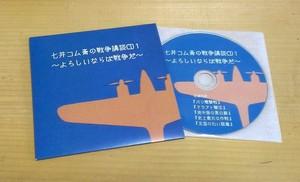 七井コム斎の戦争講談CD1〜よろしいならば戦争だ〜