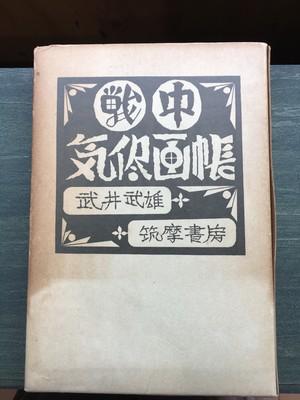 【古本】戦中気侭画帳/武井武雄
