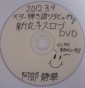 【DVD★阿部静華】 通販限定!! 2012.3.9 ギター弾き語りデビュー作!!新丸子スロブ