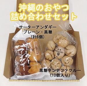 【送料無料】サーターアンダギー プレーン味3個・黒糖味3個 黒糖タンナファクルー10個入りお得セット