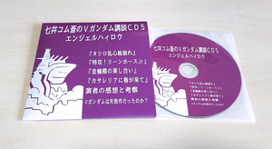 七井コム斎のVガンダム講談CD5〜エンジェルハイロウ