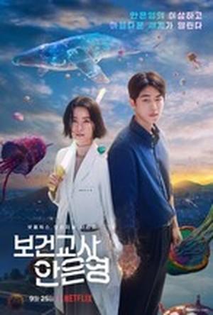 韓国ドラマ【保健教師アン・ウニョン】Blu-ray版 全6話