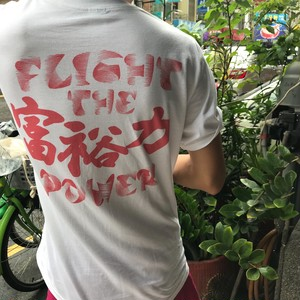 """タイワンシャオツー""""富裕力 FLIGHT THE POWER"""""""