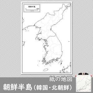 朝鮮半島(韓国・北朝鮮)の紙の白地図