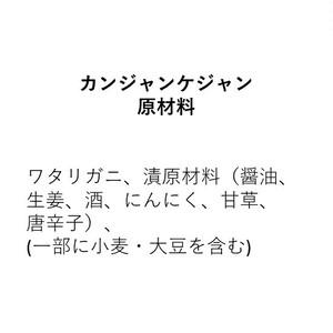 カンジャンケジャン【ワタリガニの醤油漬け】(380g)