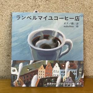 ランベルマイユコーヒー店 オクノ修(著)nakaban(イラスト) ミシマ社(ちいさいミシマ社)