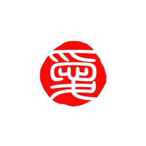 Web落款<303>篆書体(9mm印)