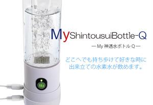 充電式水素水生成器  『My神透水ボトルQ』