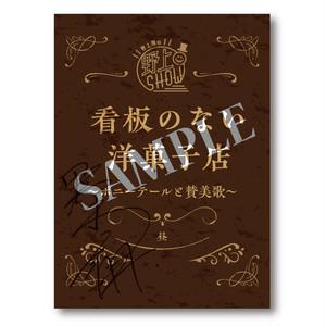 野上翔の野上SHOW 看板のない洋菓子店 「ポニーテールと賛美歌」複製朗読台本