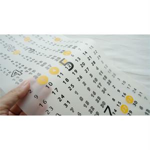 【五輪祝日反映】2021年度カレンダー/ポスターサイズ/レトロ/黒×黄