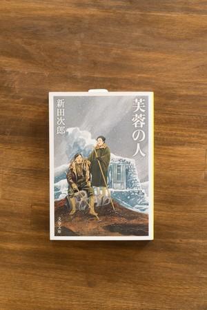 新装版 芙蓉の人 文庫 新田 次郎(著)