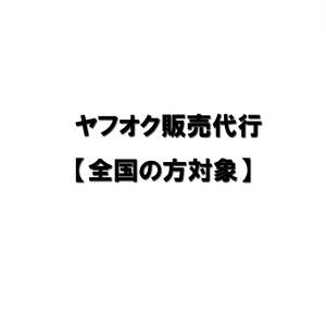 ヤフオク販売代行【全国の方対象】
