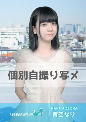 【Vol.80】L 青空なり(リトルシンデレラ)/個別自撮り写メ