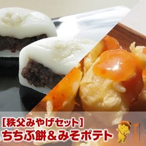 【ちちぶ土産セット】みそポテト・ちちぶ餅(水戸屋本店)