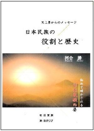 【A-04】日本民族の役割と歴史