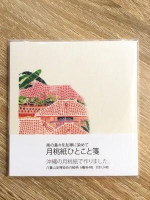 ネイギャラリー 月桃紙のひとこと箋