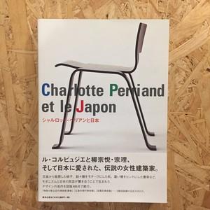 シャルロット・ぺリアンと日本