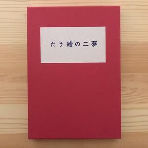 夢二の絵うた(初版本復刻竹久夢二全集) / 竹久夢二(著)