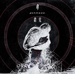 1st mini Album 『錯覚』通常盤