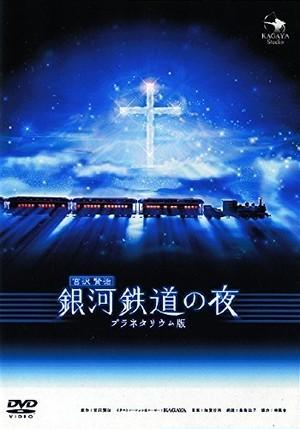 銀河鉄道の夜 DVD プラネタリウム版