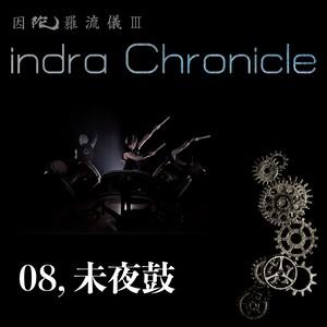 indra Chronicle【ダウンロード版】/M8「未夜鼓」