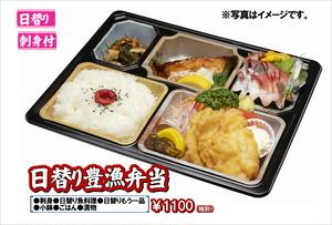 【豊漁弁当(ほうりょうべんとう】テイクアウト・デリバリー