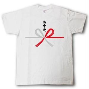 お中元 蝶結び 水引Tシャツ