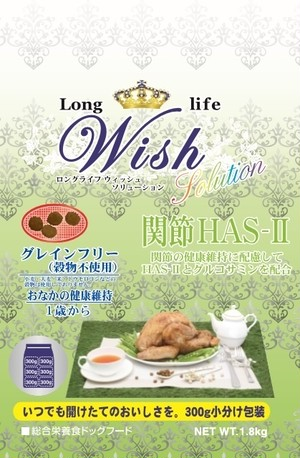 Wish HAS-Ⅱ 1.8kg