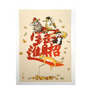 台湾ポストカード「招財進寶」