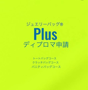 ジュエリーバッグ®︎Plus ディプロマ申請料(レシピ・活動概要含む)