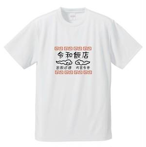 令和飯店Tシャツ