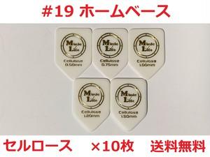 【ホームベース】#19 セルロース ピック ×10枚 MLピック【送料込み】