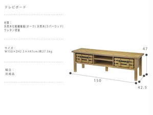 Kupas TV Board 1570 / 西海岸スタイル カントリー木製 テレビボード 1570