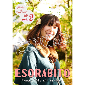 "フォトインタビュー集 vol.2  ""esorabito 〜Nanako15th anniversary〜"""