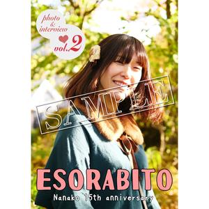 """フォトインタビュー集 vol.2  """"esorabito 〜Nanako15th anniversary〜"""""""
