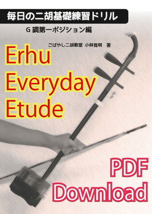 【PDF Download】ERHU Everyday Etude key G 毎日の二胡基礎練習ドリル(ERHU Everyday Etude G.pdf)