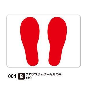 004足形フロアステッカー