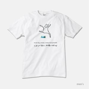 Tシャツ メンズ/レディース リズムが狂って、また楽しいリズムよ