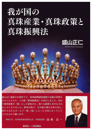我が国の真珠産業・真珠政策と真珠振興法(税込)