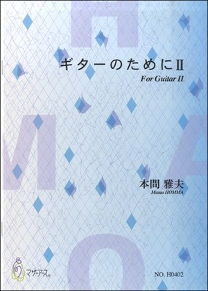 H0402 For Guitar Ⅱ(Guitar/M. HOMMA /Full Score)
