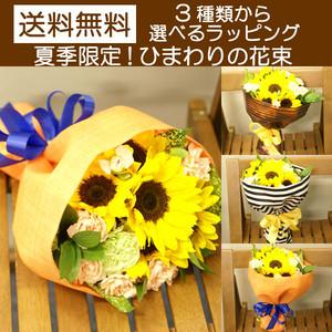 【お中元・サマーギフト】【送料無料】3種類から選べるラッピング!ひまわりと季節のお花の花束・ブーケ FL-FD-904