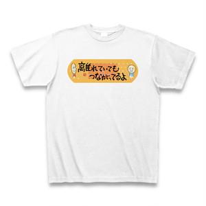 ことばんそうこうTシャツ 「離れていてもつながってるよ」