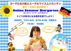 【期間中フリーパス券2020年7月31日~8月30日】Online Sommer Biergarten オンライン  ゾンマービアガルテン夏だ!毎日乾杯!
