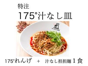 20セット限定‼︎担担麺&レンゲ付きお皿セット(担担麺(汁なし)+れんげ+皿)