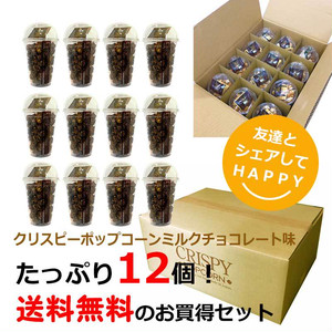クリスピーポップコーン 【チョコキャラメル】 12個セット