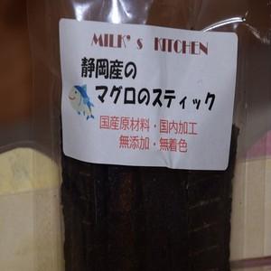 静岡産のマグロのスティック 60g